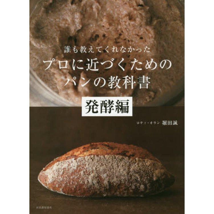 沒人教過你的專業級麵包教科書 發酵篇