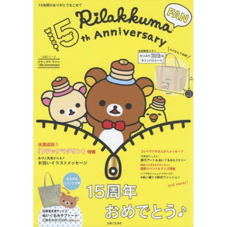 懶懶熊粉絲書 15週年紀念特刊附懶懶熊圖案托特包