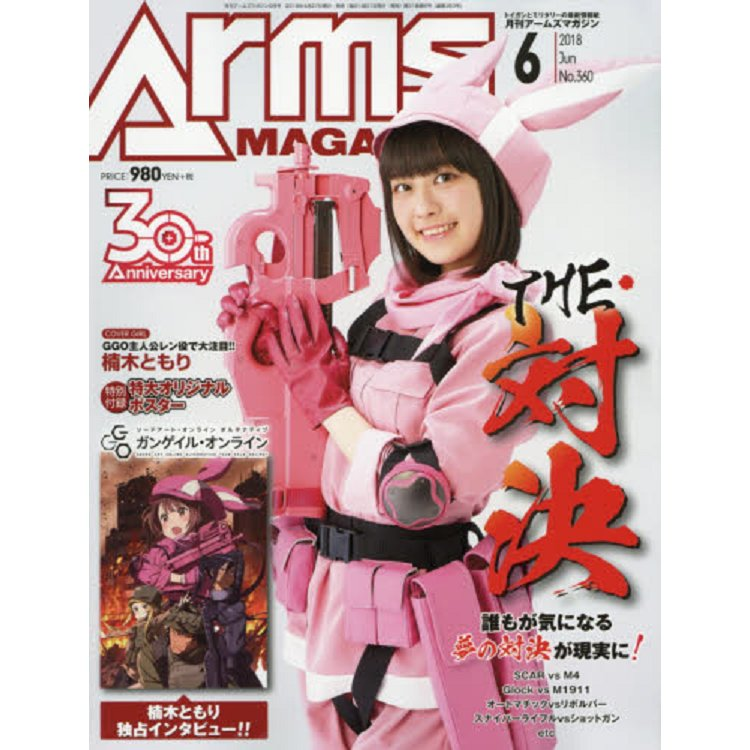ARMS MAGAZINE 6月號2018附楠木友利海報