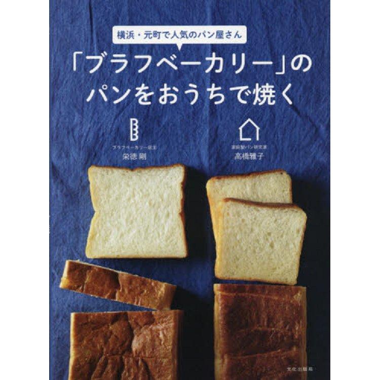 在家也能烤出名店Bluff Bakery的麵包