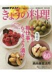 NHK 教科書今日料理 6月號2018