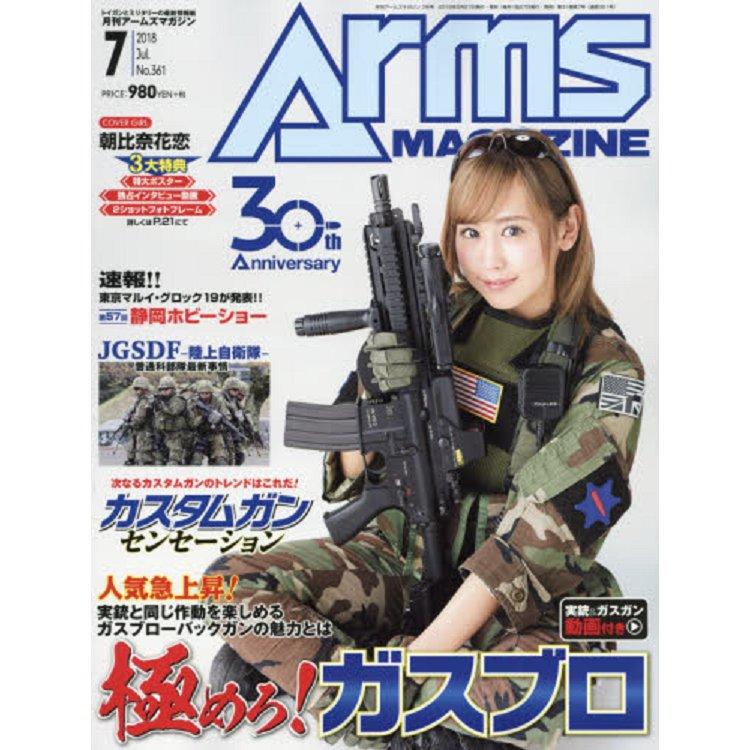 ARMS MAGAZINE 7月號2018附海報