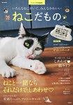 可愛人氣網紅貓咪特刊附ADIEU TRISTESSE ×虎斑貓BonBon聯名大人可愛珠扣口金包