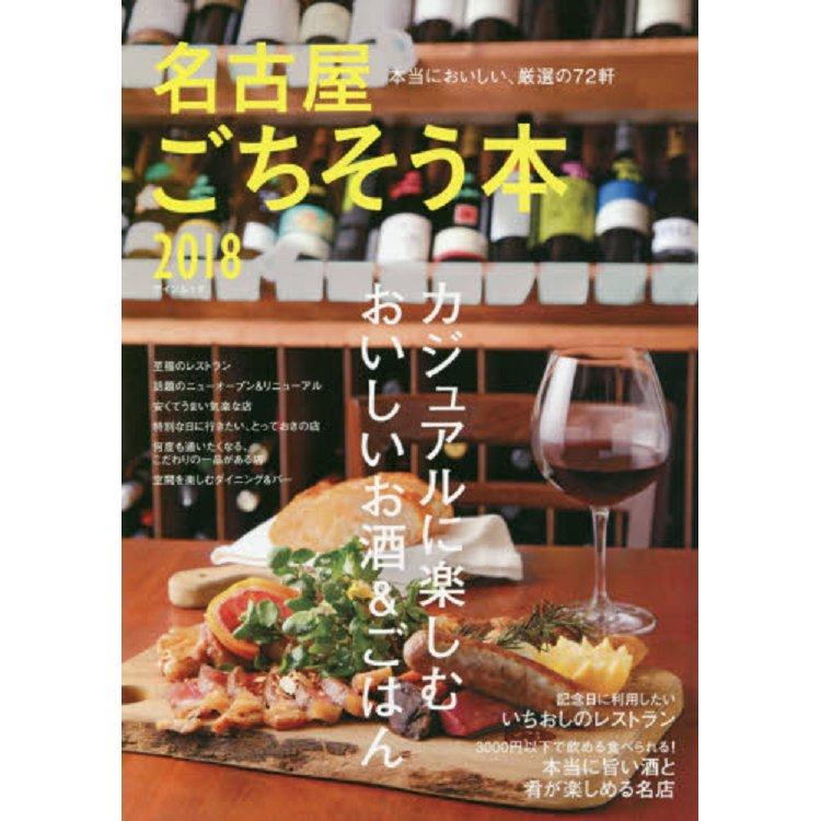 名古屋美味之書 2018年版