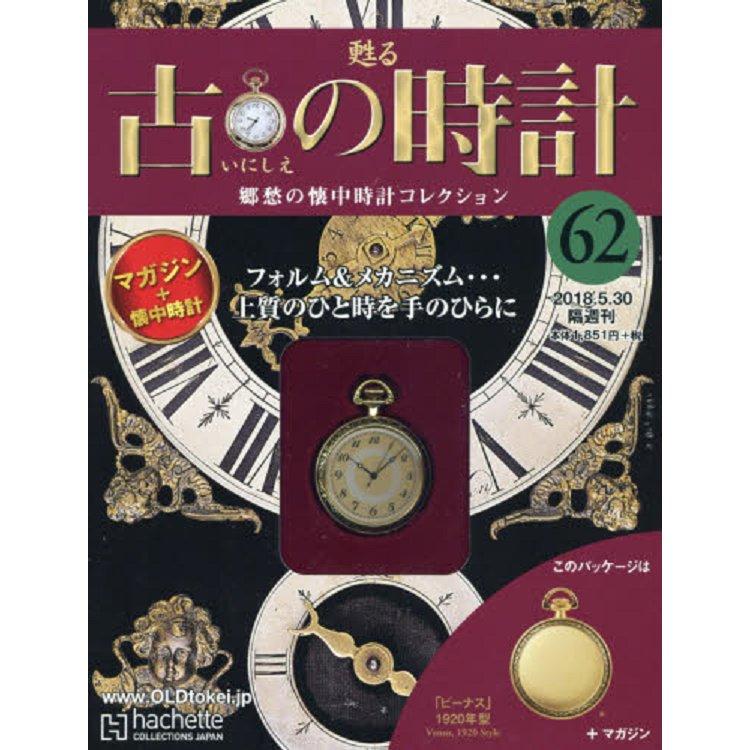 復古懷錶 第62期 修訂版 5月30日/2018附1920年型Venus古董懷錶