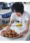 栗原Harumi的美味廚房 7月號2018