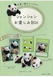 熊貓香香可愛魅力歡樂特刊附資料夾.明信片.便利貼