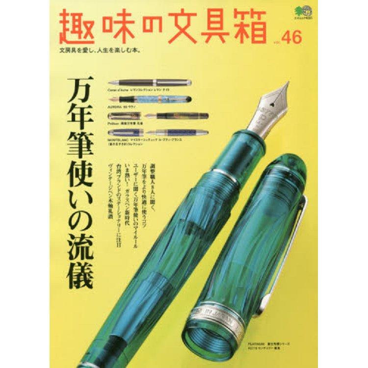 趣味文具箱   Vol.46