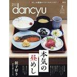 dancyu 美食指南 7月號2018