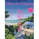 Discover Japan 7月號2018
