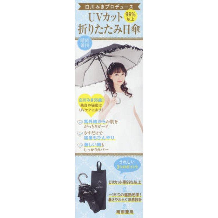 晴雨兼用 抗UV折疊傘特刊附折疊傘