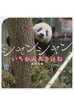 大熊貓香香1歲紀念相簿