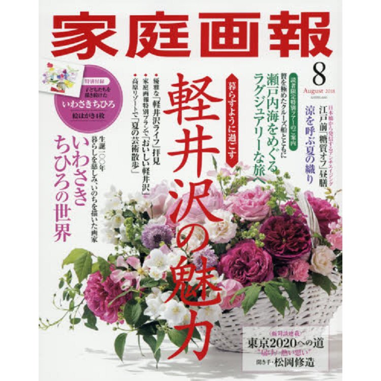 家庭畫報 8月號2018附明信片四款