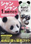 大熊貓香香1週歲紀念貼紙書附貼紙