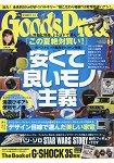 Goods Press 9月號2018