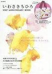 插畫家岩崎知弘生誕100週年紀念特刊附花卉圖案波士頓包