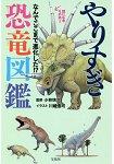 超誇張恐龍圖鑑 為什麼會進化成這樣呢