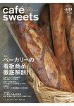 cafe -sweets   咖啡廳甜點 Vol.189