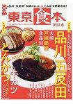 東京食本 Vol.6