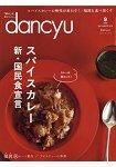 dancyu 美食指南 9月號2018