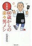 弘兼流60歲開始的簡單男飯