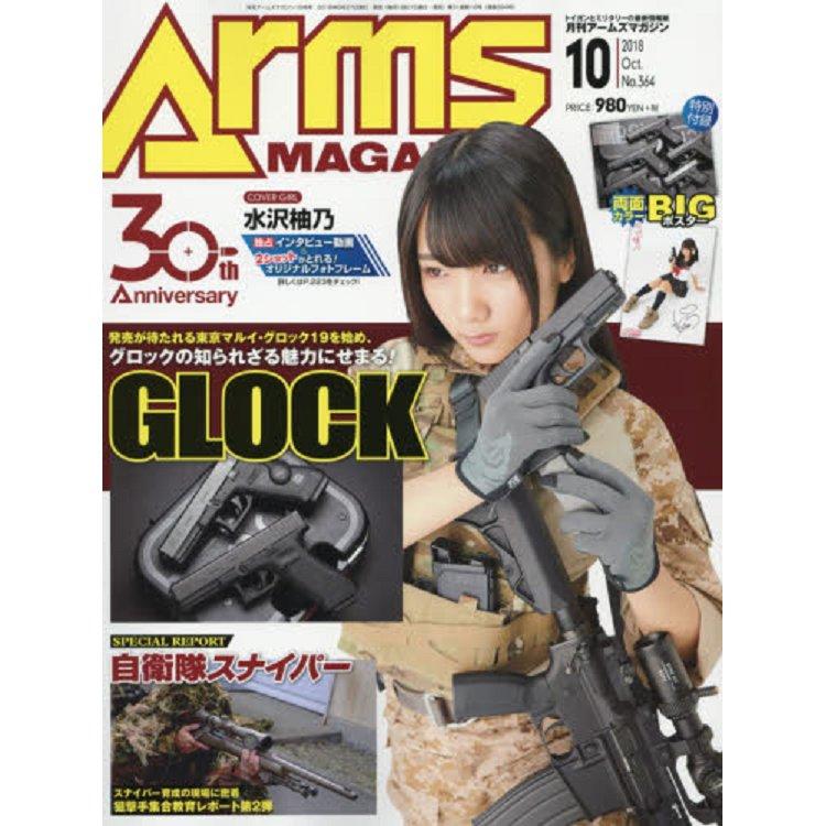 ARMS MAGAZINE 10月號2018附海報