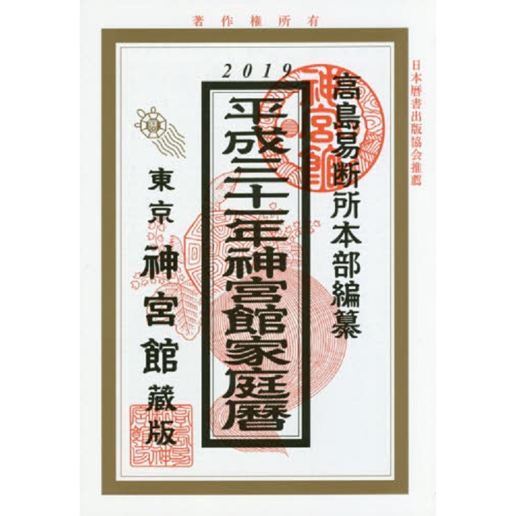 神宮館家庭曆 平成31年度版