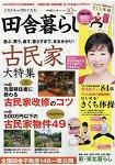 鄉村生活情報誌 10月號2018