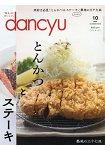 dancyu 美食指南 10月號2018