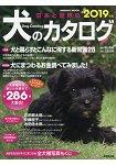 日本與世界犬隻圖鑑  2019 年版