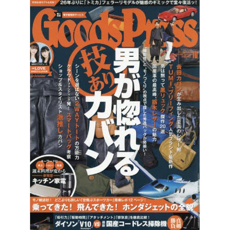Goods Press 10月號2018