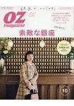 OZ magazine 10月號2018