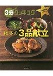 秋冬3菜食譜3分鐘快速料理 永久保存版