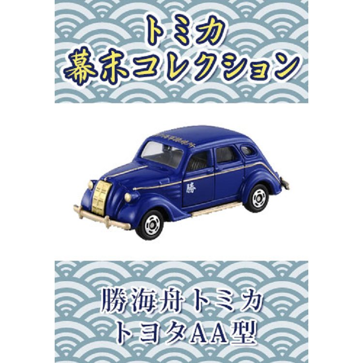 幕末英雄TOMICA小汽車系列 Vol.5-勝海舟