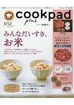 cookpad plus 11月號2018附嚕嚕米秋日午後美耐皿托盤3件組.杯墊2件組