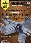 飛行機模型Special Vol.23 11月號2018