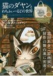 達洋貓與瓦奇菲爾德的世界-達洋貓誕生35週年特刊附35週年限定托特包