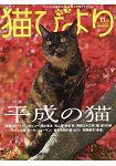 貓模樣寵物雜誌 11月號2018