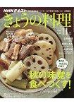 NHK 教科書   今日料理 11月號2018