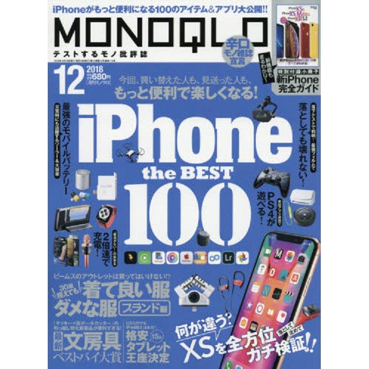 MONOQLO評論誌 12月號2018