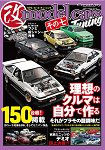 MODEL CARS  TUNNING Vol.7