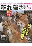 群貓年曆MOOK 2019年版