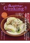 Orange Page Cooking食譜書 2019年冬季號