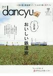 dancyu 美食指南 12月號2018