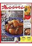 ORANGE PAGE飲食誌 11月17日/2018