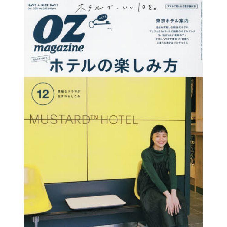 OZ magazine 12月號2018
