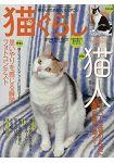 貓咪生活 12月號2018附喵咪明信片