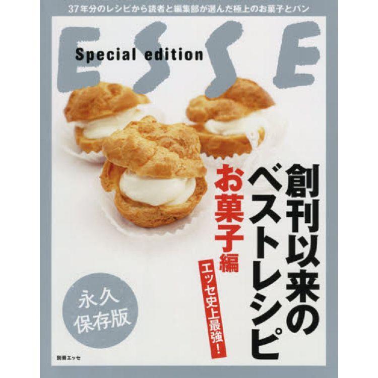 ESSE創刊以來最佳食譜精選 蛋糕點心篇 永久保存版