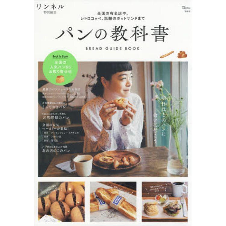 麵包教科書