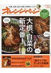 ORANGE PAGE飲食誌 12月2日/2018